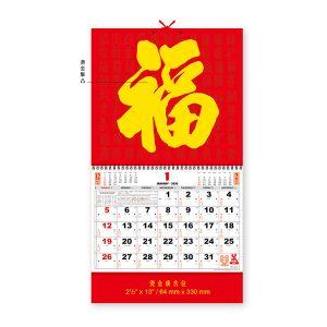 06 Pak Fok Calendar 百福月曆